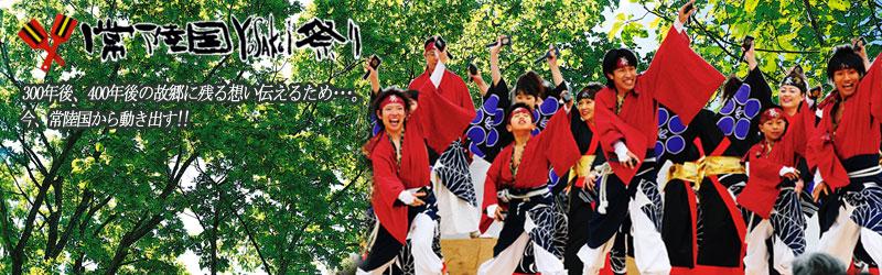 『第7回常陸国 YOSAKOI 祭り』茨城大会