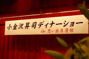 ~「感謝」~小金沢昇司ディナーショー 閉幕