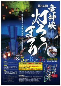 【常陸太田市】第14回 竜神峡灯ろうまつり 開催決定