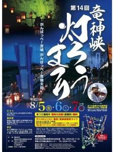 8月5日・7日限定!!竜神峡灯ろうまつり観賞ツアー(送迎付)