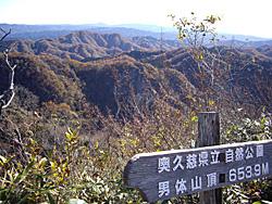 【10月1日(土)】奥久慈男体山・月居山縦走トレッキング大会