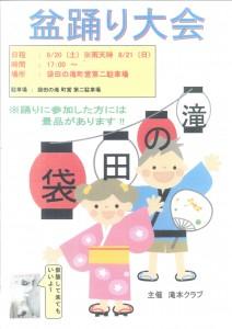 【大子町・袋田】8月20日『袋田盆踊り大会』