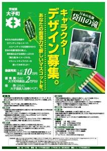 日本の名瀑「袋田の滝」キャラクターデザイン募集!間もなく終了!