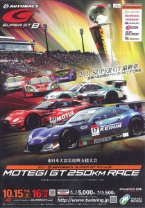 【栃木県茂木町】2011 AUTOBACS SUPER GT 〔10月15日(土)・16日(日)〕
