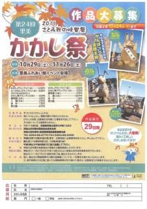 【常陸太田市】「第24回里美かかし祭」(10/29日(土)~11/26日(土))