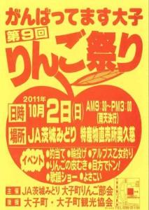 【10/2】リンゴワールド「奥久慈大子りんご祭り」