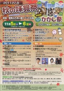 【常陸太田市】2011さとみ秋の味覚祭 & 第24回里美かかし祭