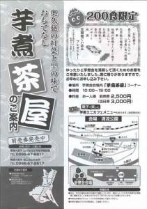 【常陸大宮市】第14回やまがた宿芋煮会 (11月20日〔日〕)