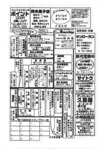 第15回 らっしゃい大子百円街