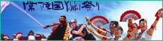 イベント〔大子町〕『常陸国YOSAKOI祭り』 第9回YOSAKOI茨城大会