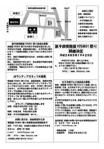 イベント〔大子町〕『常陸国YOSAKOI祭り』東日本大震災復興祈願祭