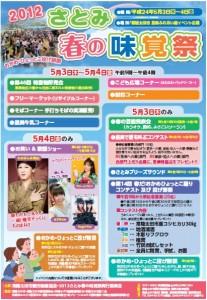 イベント〔常陸太田市〕2012さとみ春の味覚祭