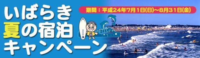 おいでよ茨城!いばらき夏の宿泊キャンペーン開催!!