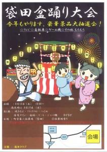 〔大子町・袋田〕袋田盆踊り大会 8/18(土)