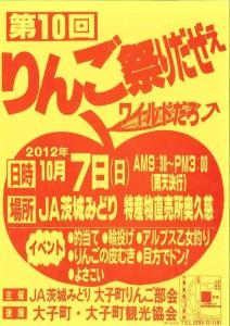 〔大子町〕第10回2012奥久慈大子りんご祭り (10/7)