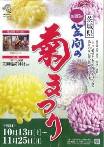 〔笠間市〕第105回笠間の菊まつり(10/13~)