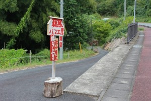 袋田に薪窯で焼くパン屋さんがオープン!