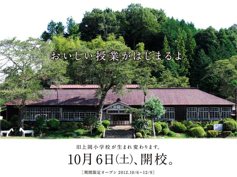 期間限定さとやまレストランオープン/ 旧上岡小学校(10/6~12/9)