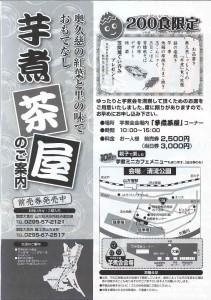 〔常陸大宮市〕第15回やまがた宿芋煮会(11/17)