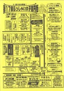 恒例♪【第17回 らっしゃい大子百円街】SL運行記念開催!