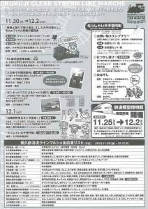 〔大子町〕奥久慈清流ラインマルシェ (11/30・12/1・2)