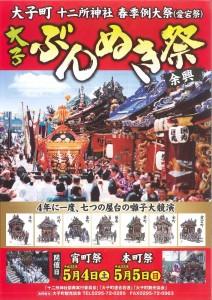 【大子町】5月4日・5日!大子ぶんぬき祭 開催!!