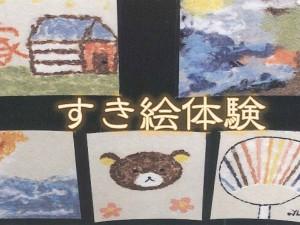 NEW!【ワクワク感動体験】伝統の西ノ内和紙で作る、すき絵体験プラン