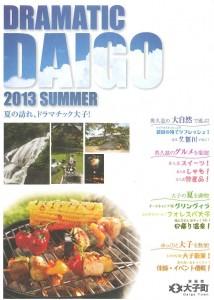 【大子町】夏のパンフレットができました☆