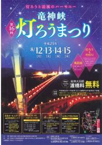 〔常陸太田市〕竜神峡 第16回灯ろうまつり(8/12~8/15)