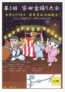 【大子町】第5回 袋田盆踊り大会!(8/24)