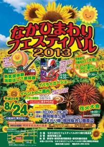 〔那珂市〕なかひまわりフェスティバル2013 8/24(土)