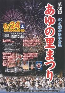 〔常陸大宮市〕第30回あゆの里まつり 8/24(土)