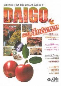 【大子町】秋のパンフレットができました☆