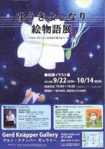 〔大子町〕ゆうきよしなり絵物語展(9/22~10/14)