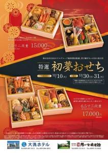 2014年 (株)IHSー特選ー初夢おせち