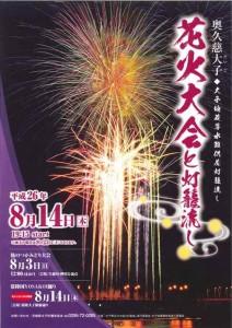 奥久慈大子の夏の夜を彩る「花火大会と灯籠流し」☆ 8/14