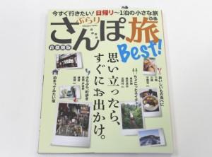 『ぶらりさんぽ旅Best! 首都圏版』に掲載されました