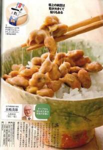 講談社「週刊現代」 2/7号にて丸真食品の「青仁一粒」が紹介されました