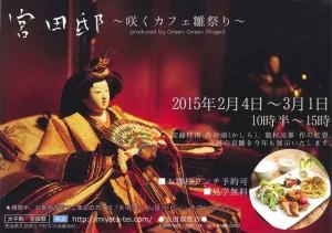 「宮田邸 咲くカフェ雛祭り」2015年2月4日~