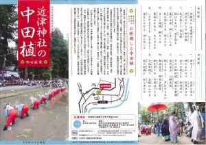 近津神社の中田植 御田植祭