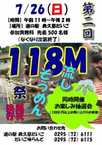 袋田・大子地区イベント 『第2回118M 流しそうめん祭』