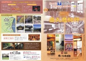 袋田温泉 思い出浪漫館 団体様専用(8名様)パンフレットが出来ました!