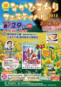 8/29(土)「なかひまわりフェスティバル2015」開催!