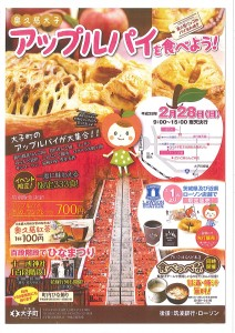 奥久慈大子アップルパイを食べよう!開催について【大子町のお話】