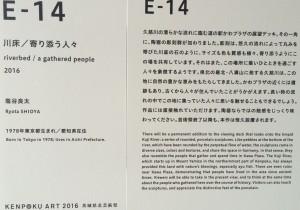 茨城県北芸術祭に行って来ました。その1