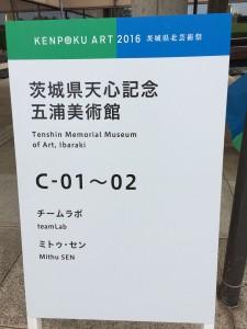 茨城県北芸術祭に行って来ました。その2