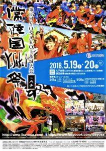 袋田温泉 思い出浪漫館 今年も熱い踊りがはじまります