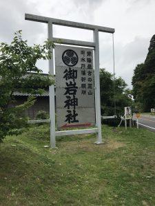 袋田温泉 思い出浪漫館 県北パワースポットめぐり~御岩神社編