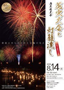 袋田温泉 思い出浪漫館 花火大会が近付きました